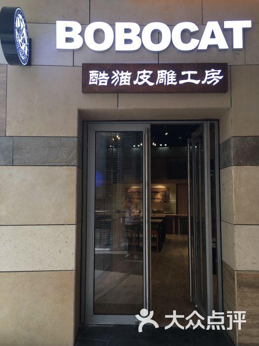 酷猫皮雕工房(七宝宝龙城店)图片 - 第2张
