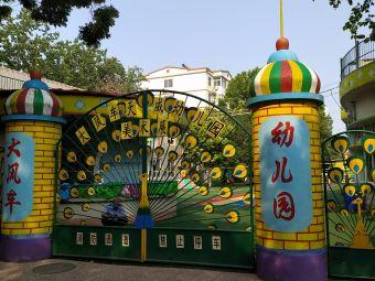 大风车幼儿园(天威分园)