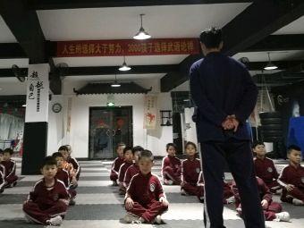 武语论禅综合功夫会馆