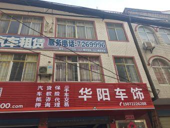 华阳汽车服务中心