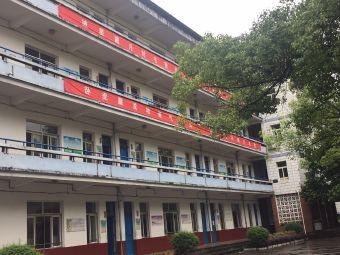 福建省建瓯第三中学