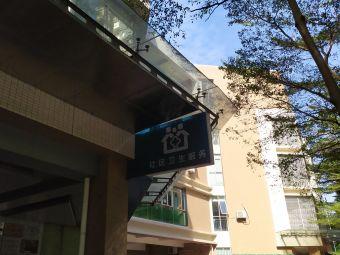 东区社区卫生服务中心-停车场