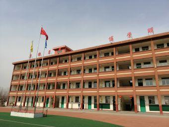 曹县杜郎口双语实验学校