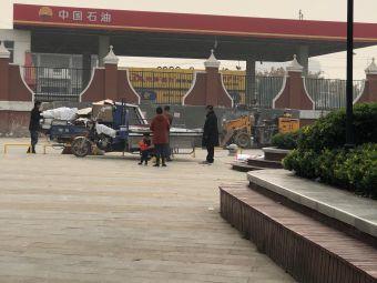 中国石油(文化路加油站)