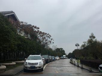 阳明温泉山庄-停车场