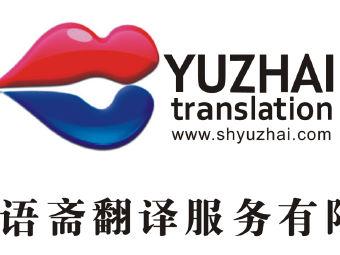 上海语斋翻译公司