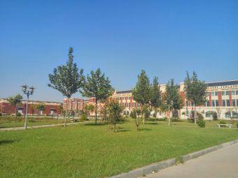 河北省唐山市技师学院