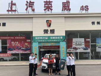 忻州国宏上汽荣威4S店(开发区店)