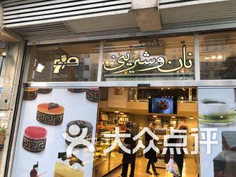 Nane Tehran Confectionery - Zafar