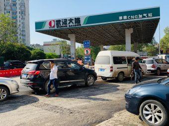 武汉大隆翠微CNG加气站