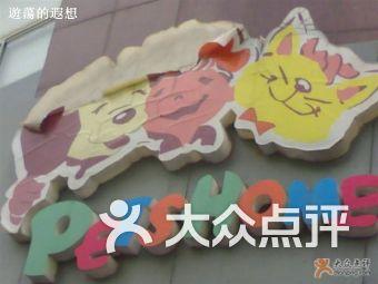 申生动物医院(吴中路店)