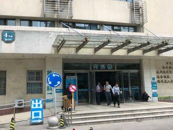 合肥市第三人民医院