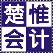 楚惟会计(芙蓉广场校区)