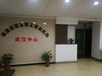 杨清语语言矫正(武汉中心)