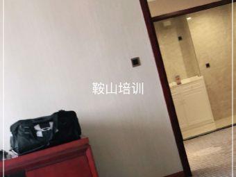 辽宁科技大学-鞍山市新世纪学校
