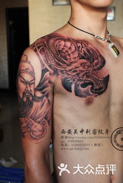 关中刺客纹身 西安纹身 西安纹身价位 半甲关公纹身图片 西安丽人图片