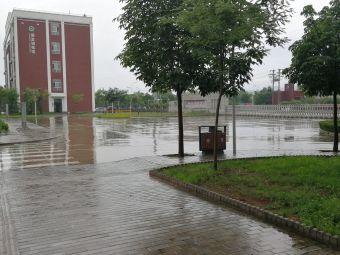 陕西省自强中等专业学校