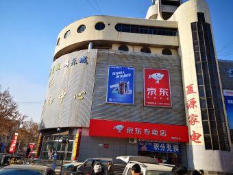 夏源购物中心(中和街店)