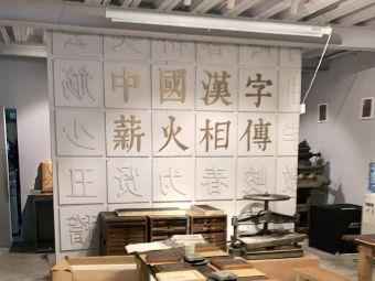 时光印记活字印刷(南京路店)