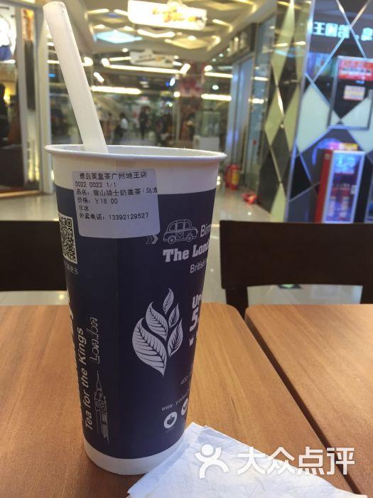 雅岛英皇茶(地王广场店)雪山骑士奶盖茶图片 - 第6张