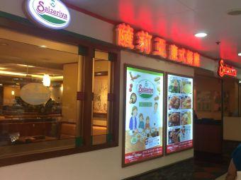 萨莉亚意式餐厅(慈云山中心店)