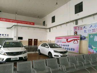 金乡县汽车站