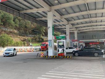 中国石化巨樟加油站