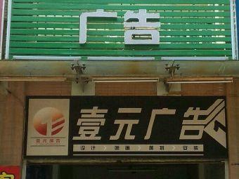 中山壹元广告
