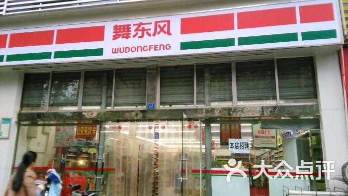 舞东风超市-图片-成都购物-大众点评网