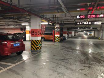 恒元广场停车场