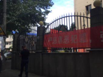 南通师范学校第二附属小学