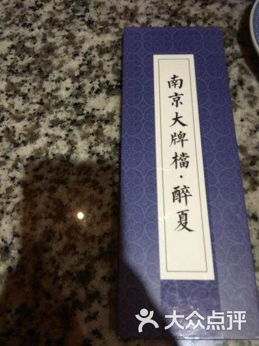 南京大排档菜单价格表