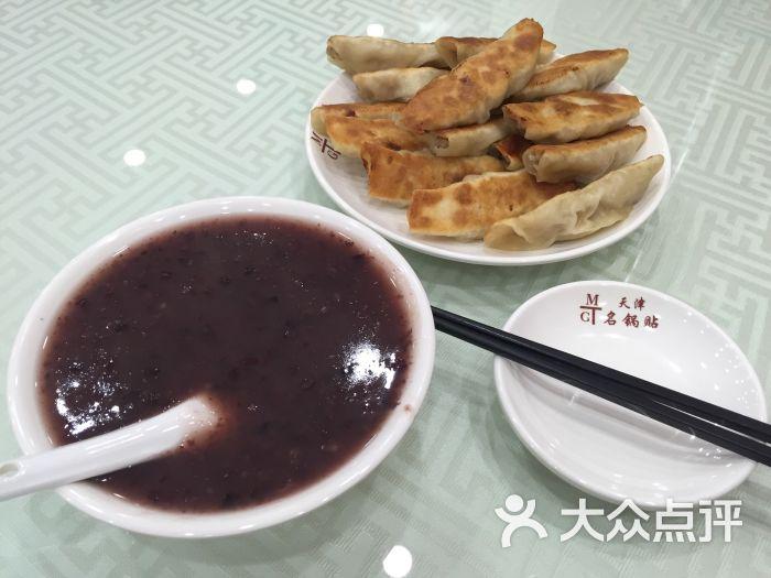 天津名花园-麦兜兜0_0的锅贴-乌鲁木齐相册-大美食美食鲤仙游中图片