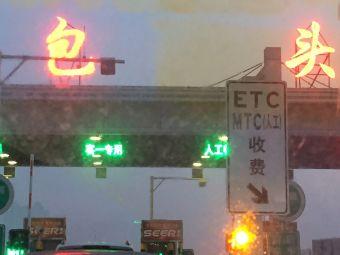 包头市高速路收费站