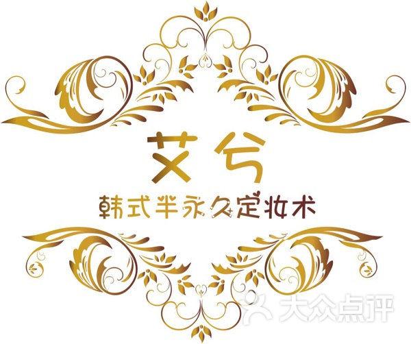 艾兮韩式半永久纹绣定妆logo图片 - 第22张