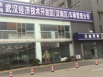 武漢經濟開發區(漢南區車輛管理分所)