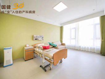 国健高新妇产医院