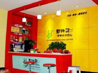 刘诗昆钢琴艺术中心(洧水路店)