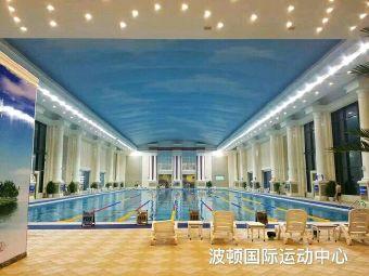 波顿游泳羽毛球国际运动健身中心