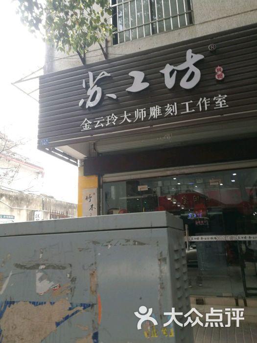 苏工坊金云玲核雕艺术馆-图片-苏州周边游-大众点评网