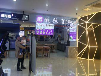 智乐迪VR体验馆