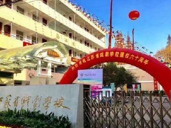 江苏省戏剧学校