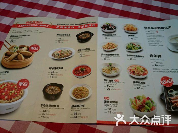西贝莜面村(圆融星座店)菜单图片 - 第8张