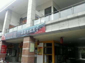 奕海围棋教室