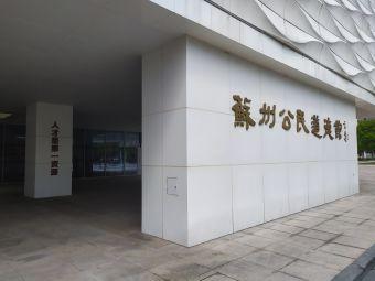 苏州公民道德馆