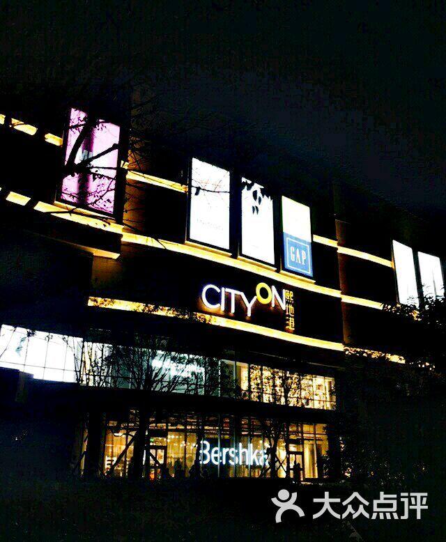 city on 熙地港西安购物中心-图片-西安购物