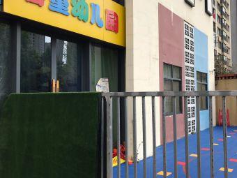 春童幼儿园
