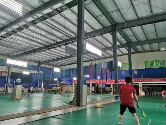 新耀羽毛球馆