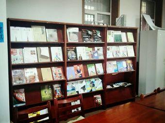 大东区图书馆