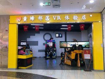黄蜂部落VR体验店
